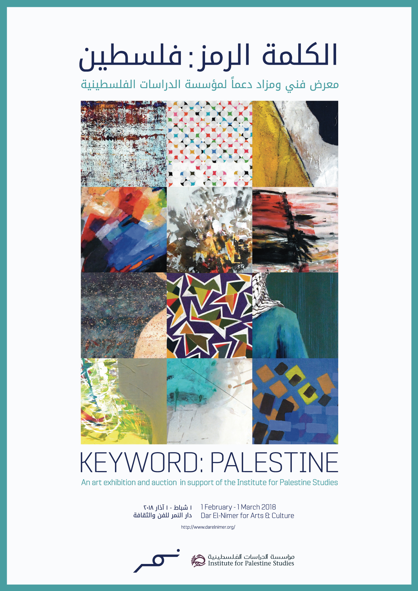 الكلمة الرمز: فلسطين ― معرض فني ومزاد دعماً لمؤسسة الدراسات الفلسطينية