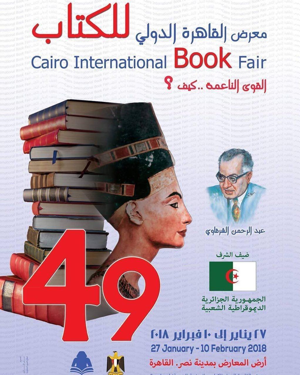 معرض القاهرة الدولي للكتاب.. الفخامة للأزهر والخيام للناشرين