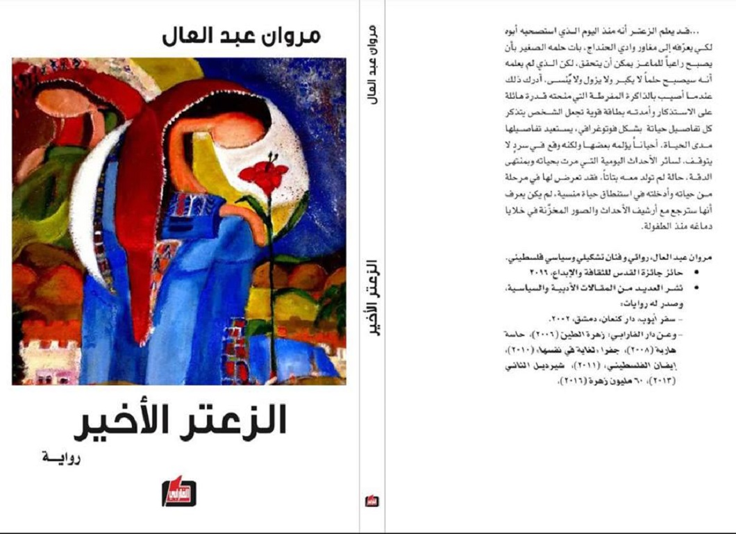 فصل من رواية «الزعتر الاخير» لمروان عبد العال