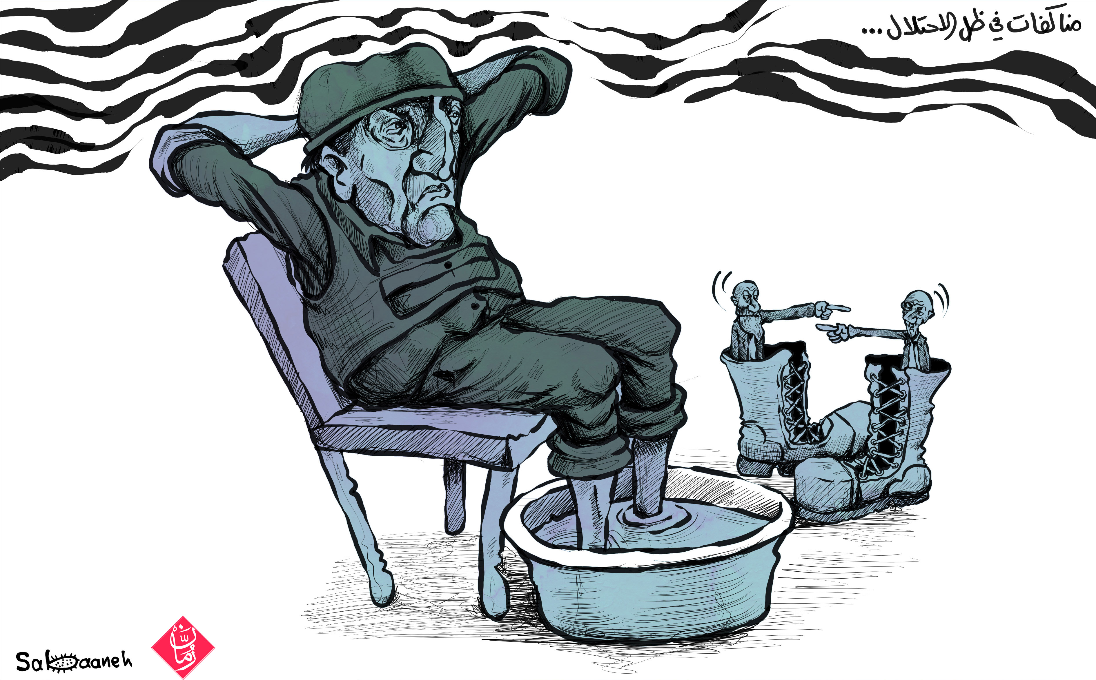 مناكفات في ظل الاحتلال