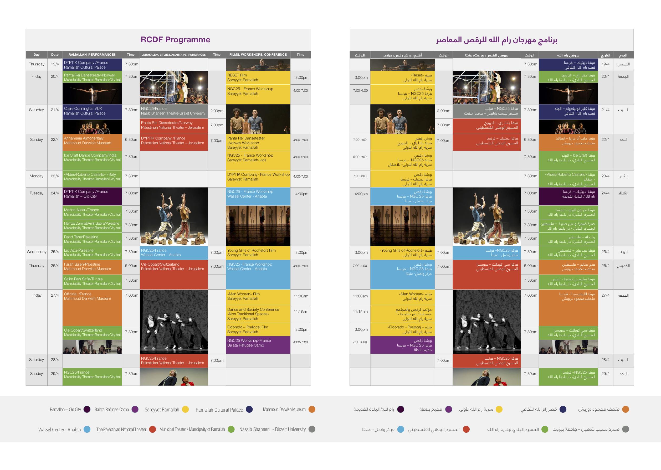 مهرجان رام الله للرقص المعاصر: 19 – 29 نيسان 2018