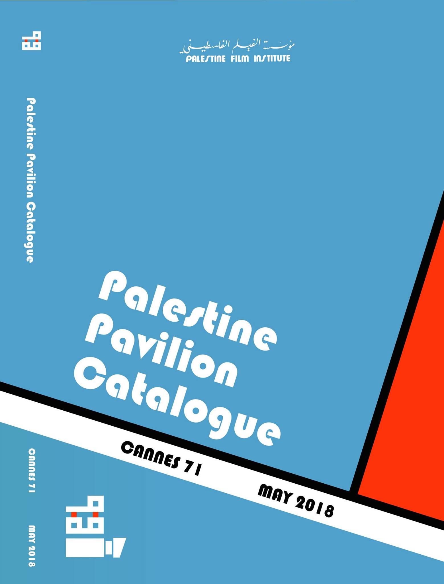 جناح فلسطين.. للمرة الأولى في مهرجان كان السينمائي 2018
