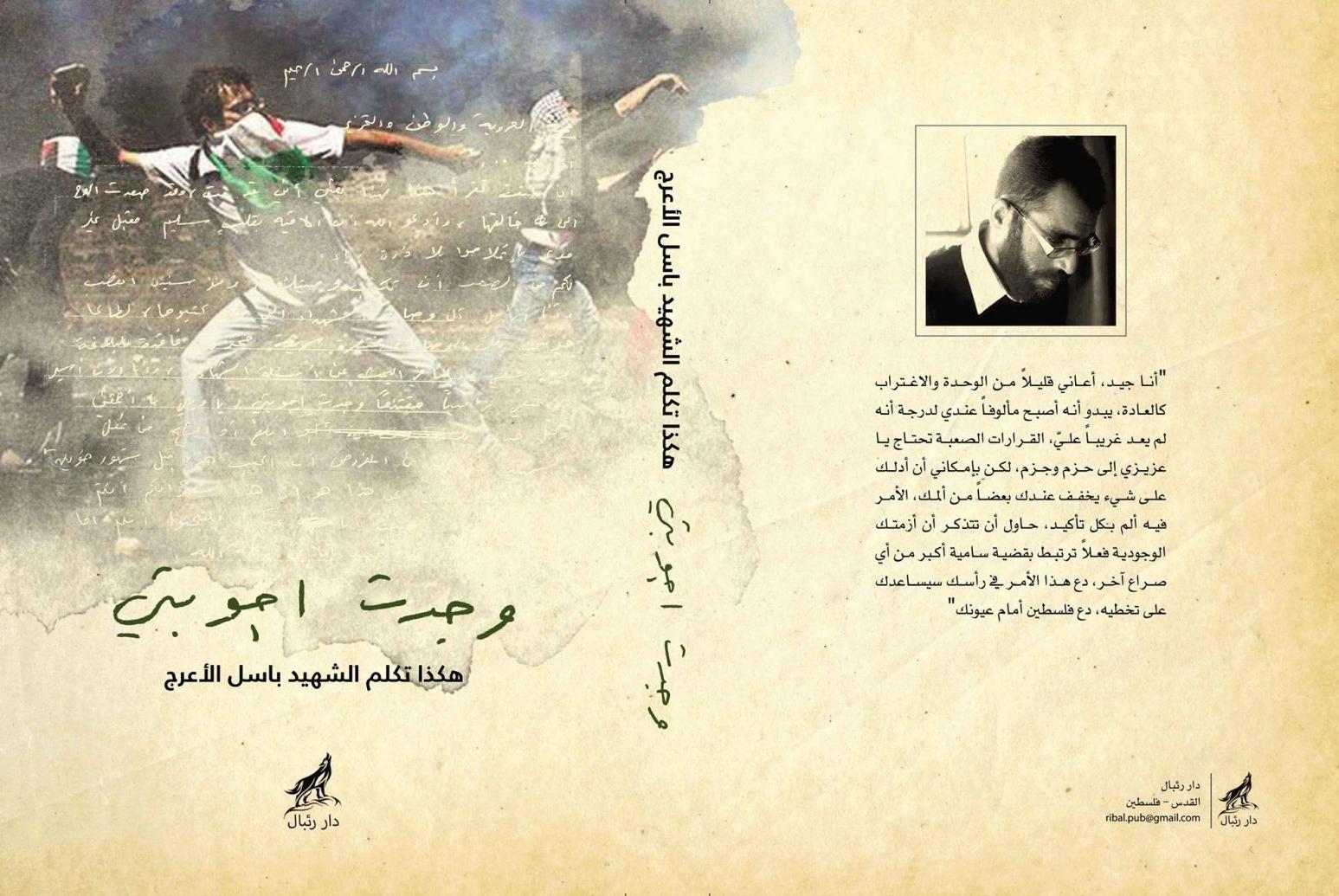 «وجدتُ أجوبتي».. باسل الأعرج يحصّن الشهادة بالمعنى والخلود