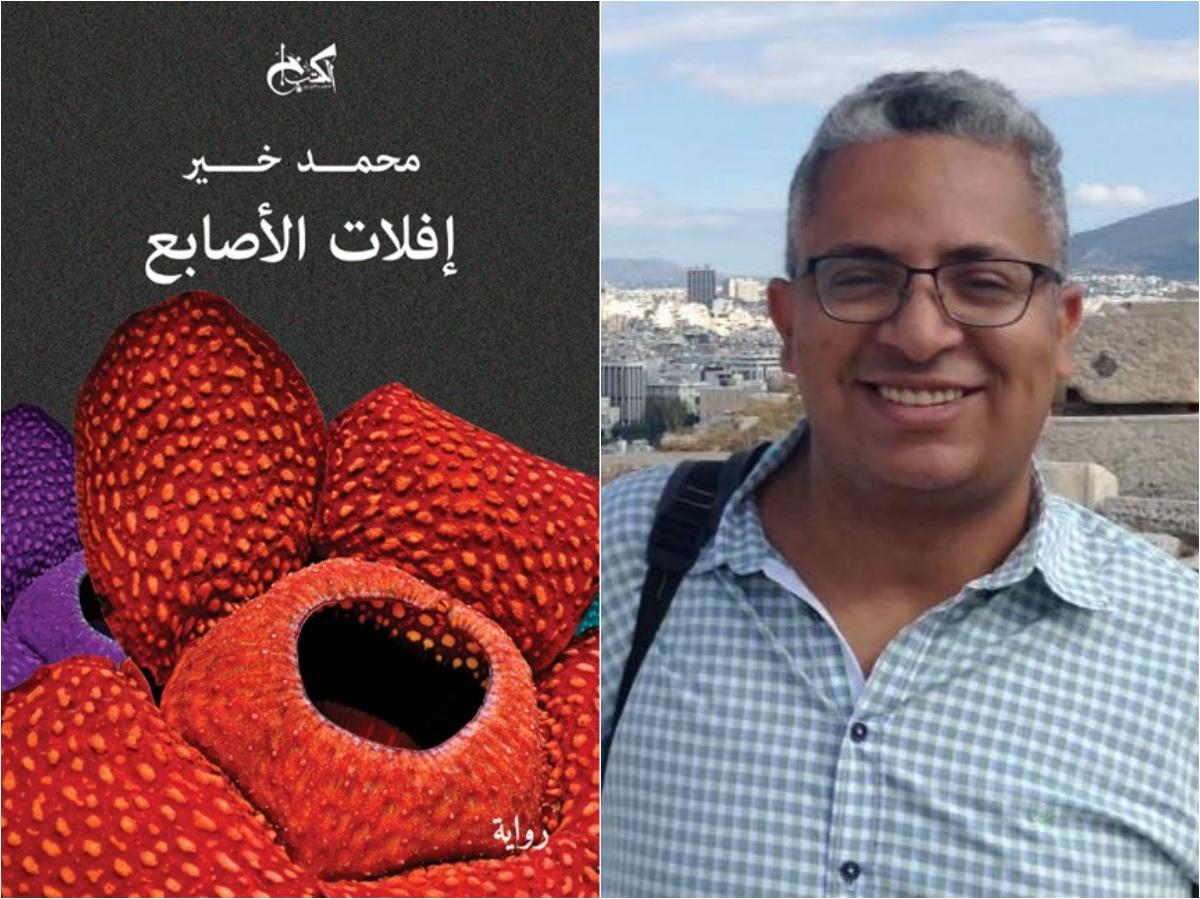 محمد خير: الفانتازيا موجودة في الواقع لكننا لا نراها