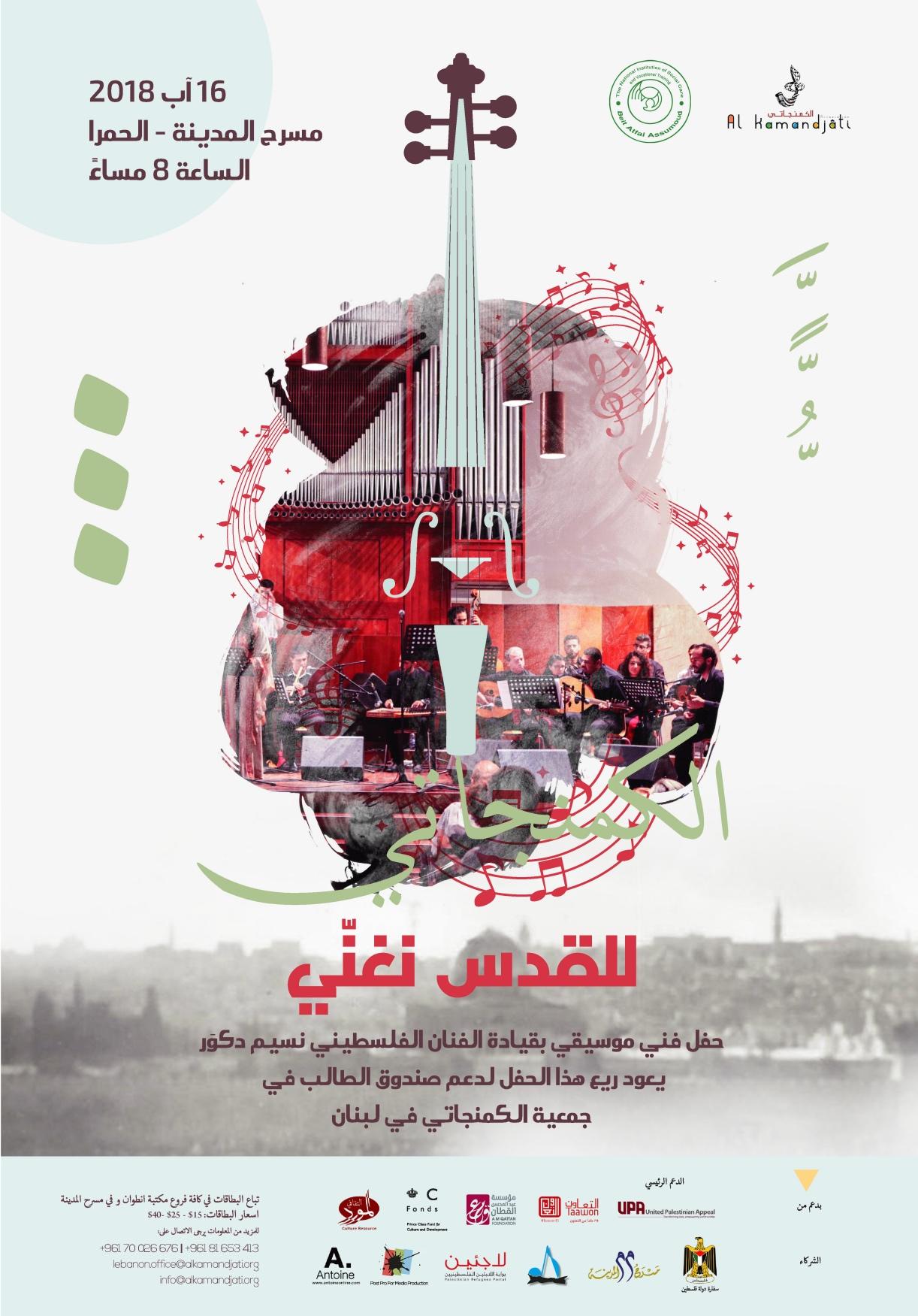 للقدس نغني.. نسيم دكوَر والكمنجاتي في بيروت