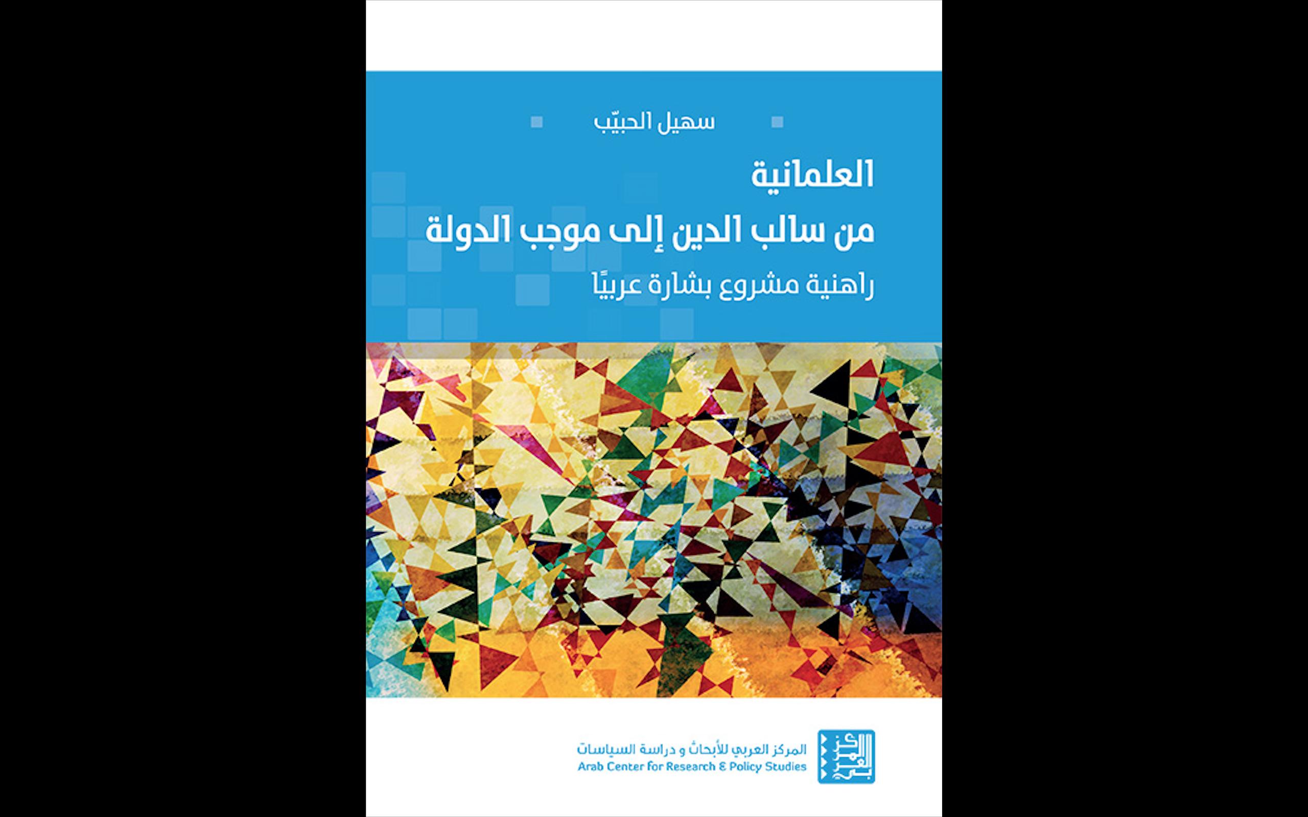 «العلمانية من سالب الدين إلى موجب الدولة: راهنية مشروع بشارة عربيًا» عن المركز العربي للأبحاث ودراسة السياسات