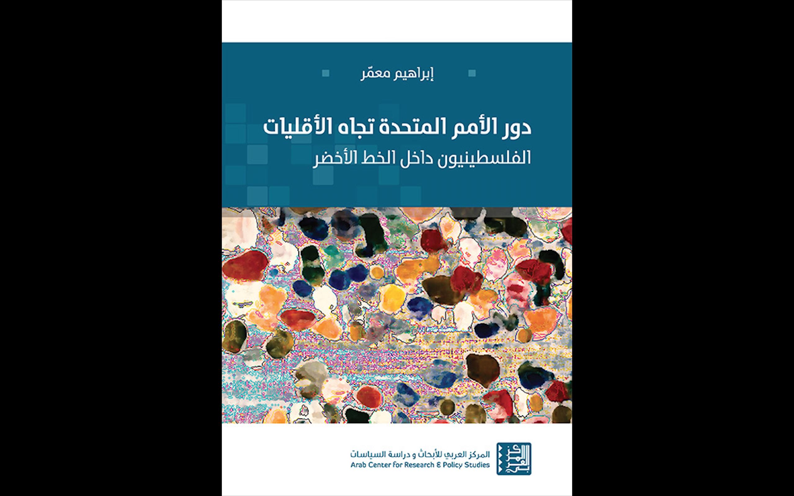 «دور الأمم المتحدة تجاه الأقليات: الفلسطينيون داخل الخط الأخضر» عن المركز العربي للأبحاث ودراسة السياسات