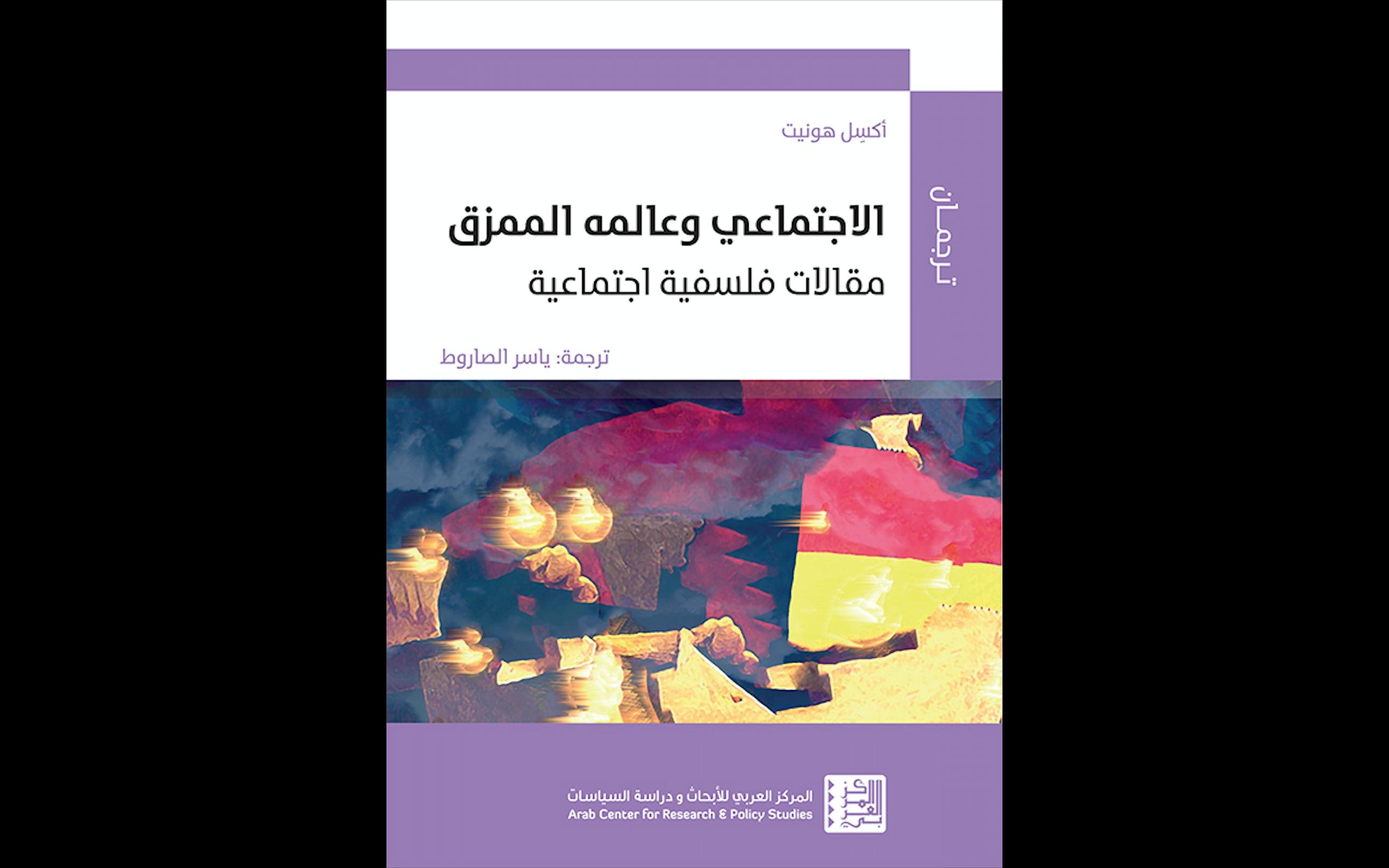«الاجتماعي وعالمه الممزق: مقالات فلسفية اجتماعية» عن