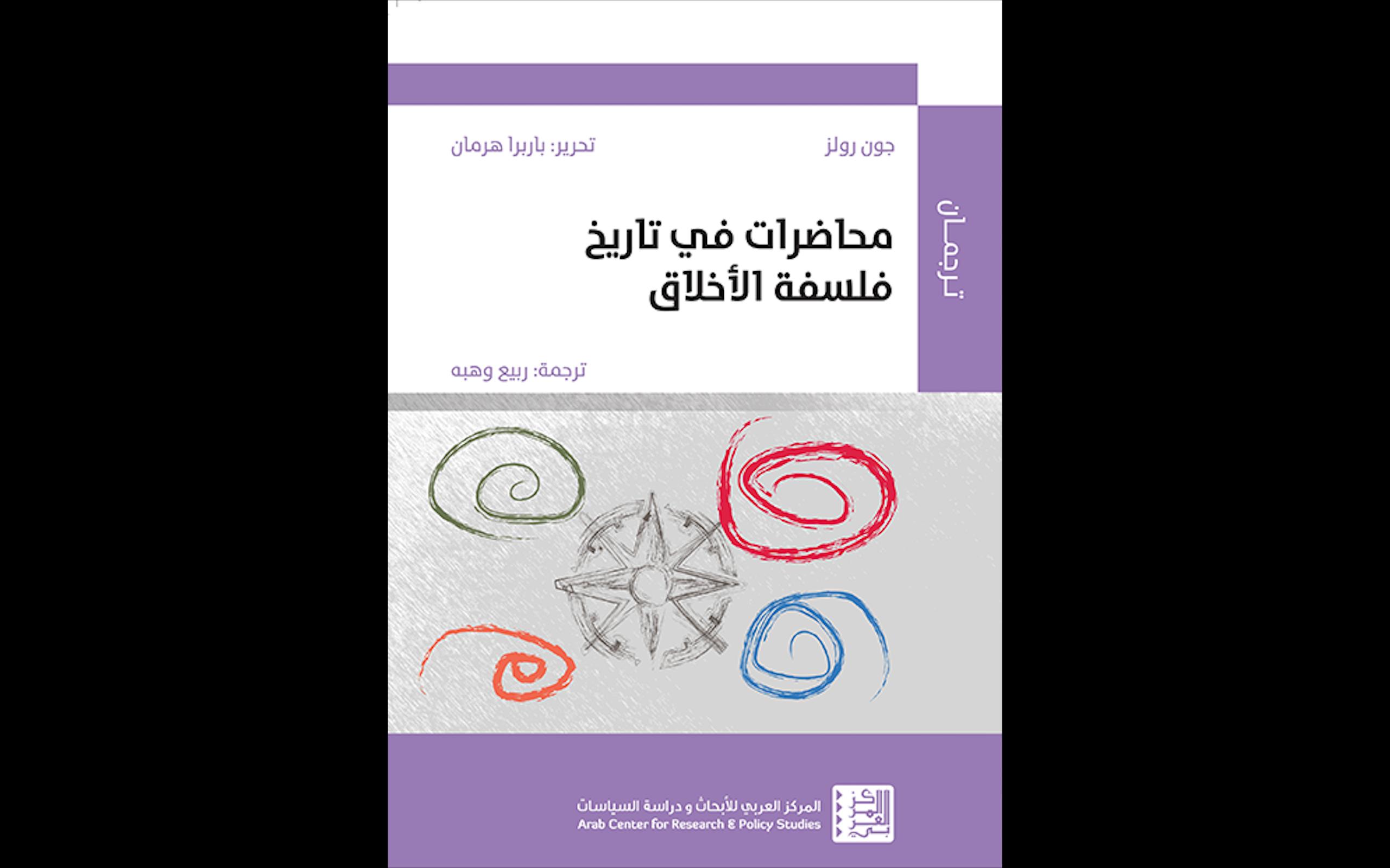 «محاضرات في تاريخ فلسفة الأخلاق» عن المركز العربي للأبحاث ودراسة السياسات