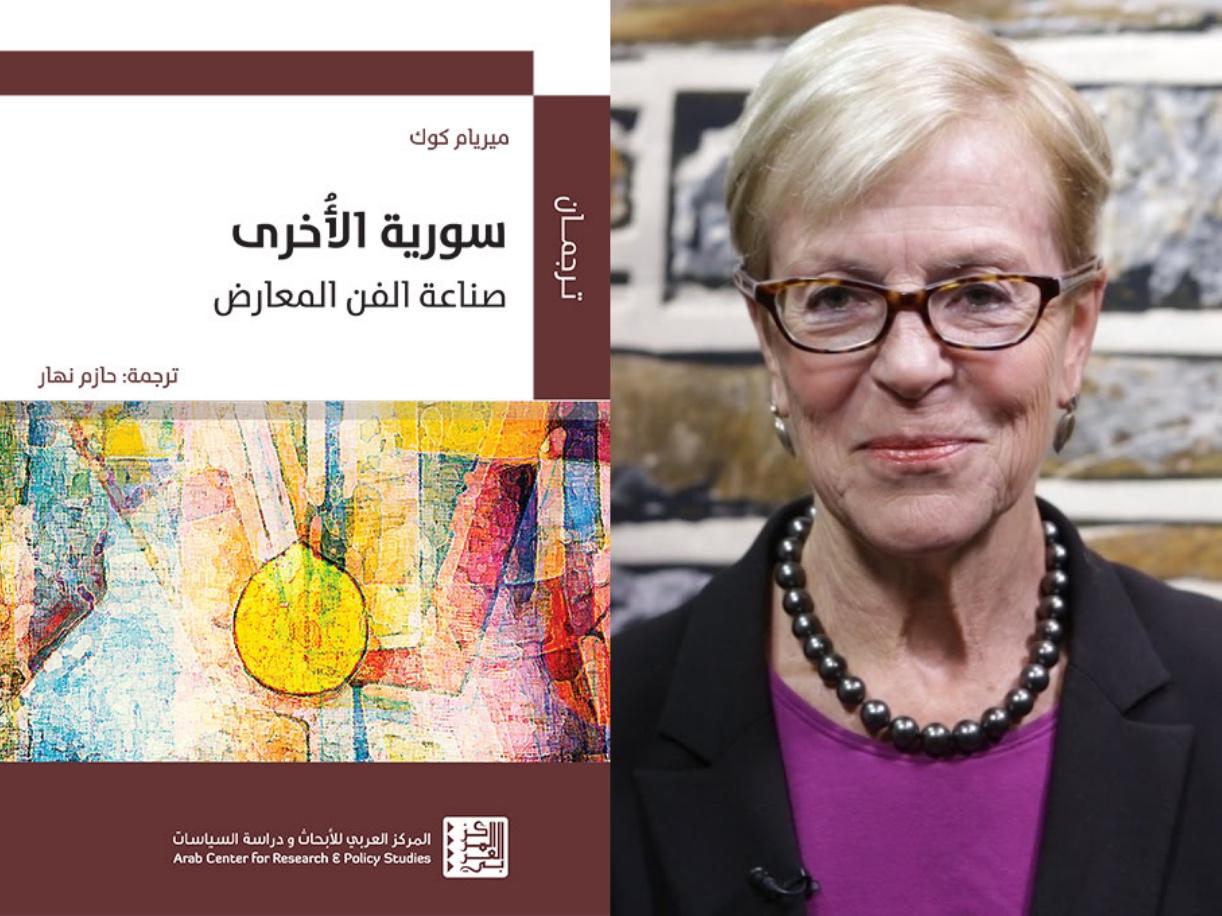 «سوريا الأخرى... صناعة الفن المعارض»... سوريا الباردة في فترة التسعينيات