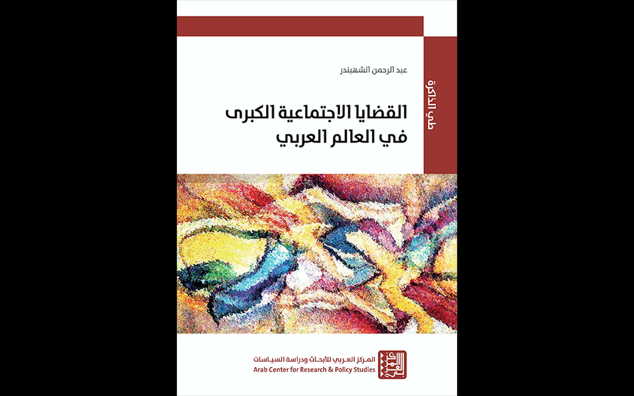جديد: «القضايا الاجتماعية الكبرى في العالم العربي» عن المركز العربي للأبحاث ودراسة السياسات