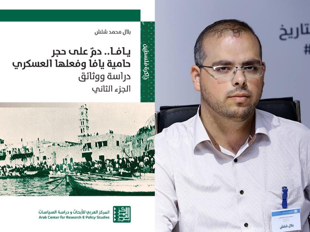 «يافا... دم على حجر» في جزئه الثاني: في مقاومة التطهير الوثائقي الصهيوني