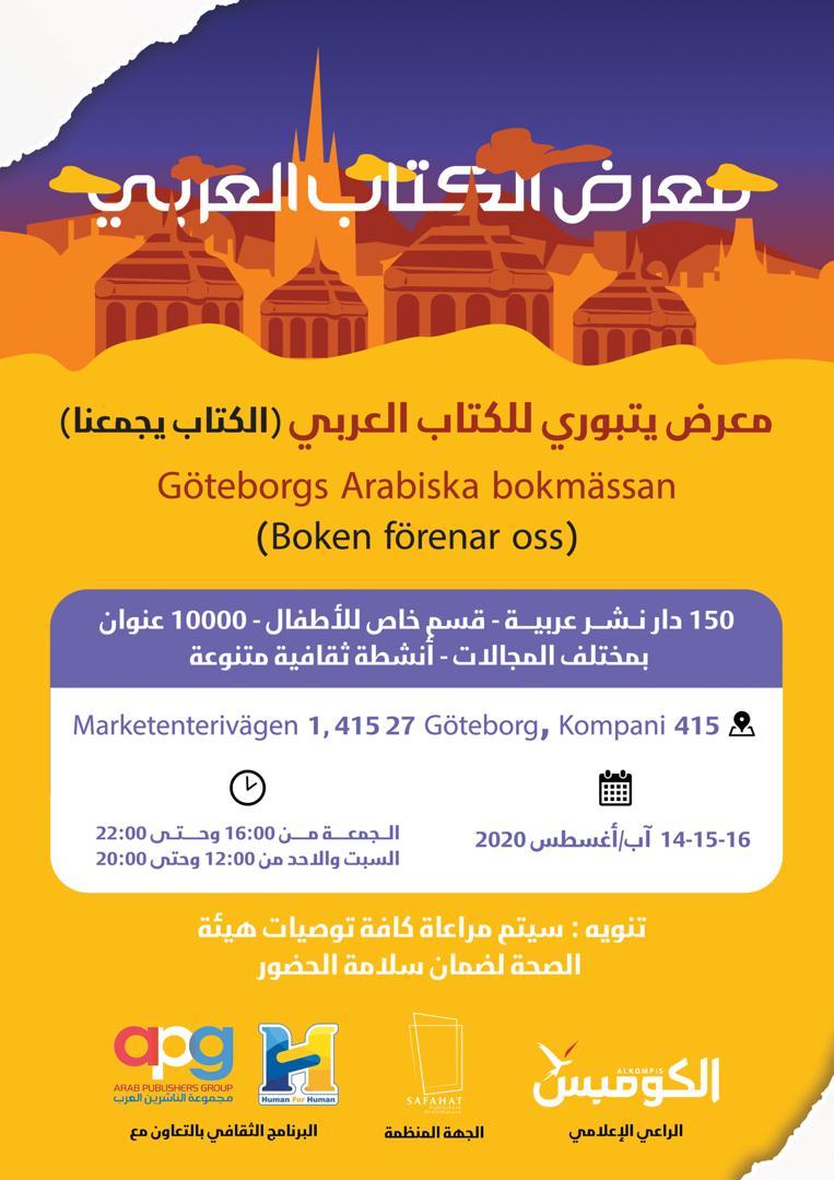 اقتراب معرض يتبوري (غوتنبرغ) للكتاب العربي في دورته الأولى هذا العام