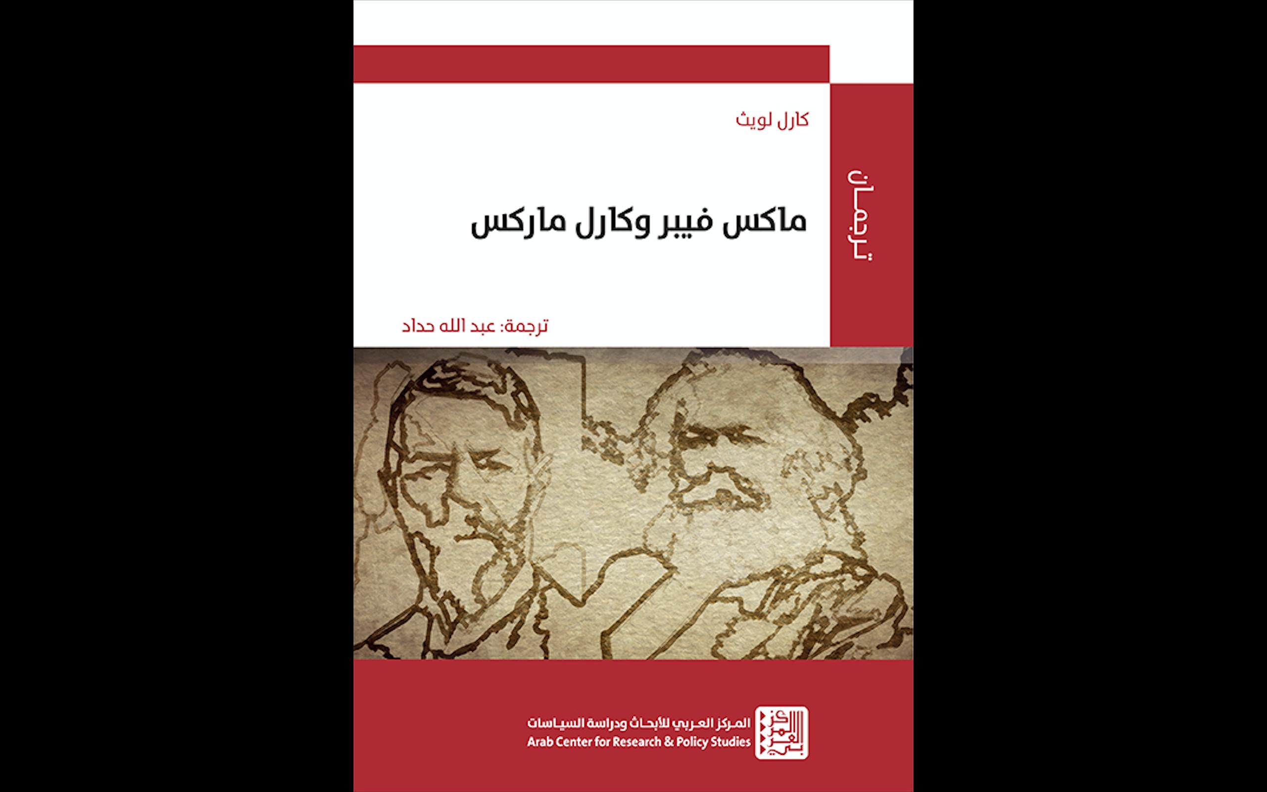 جديد: «ماكس فيبر وكارل ماركس»