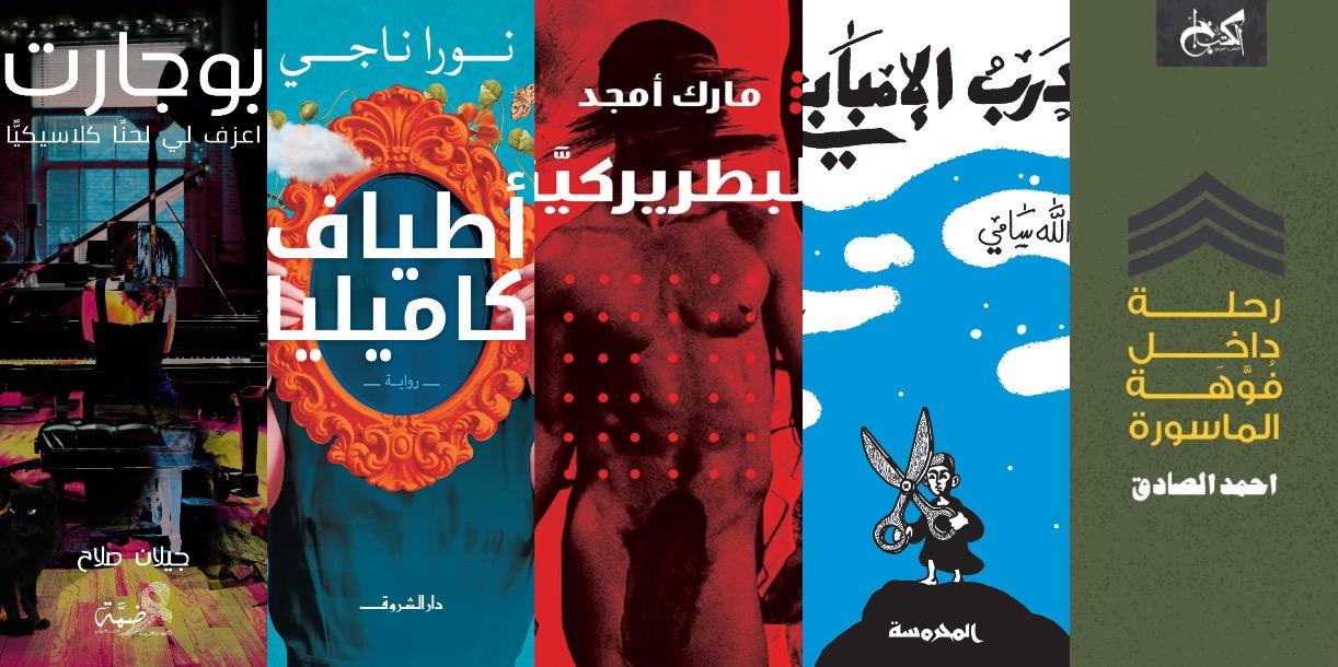 الروائيون المصريون الشباب...