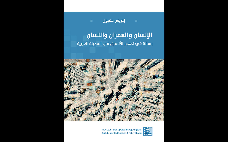 جديد: الإنسان والعمران واللسان: رسالة في تدهور الأنساق في المدينة العربية