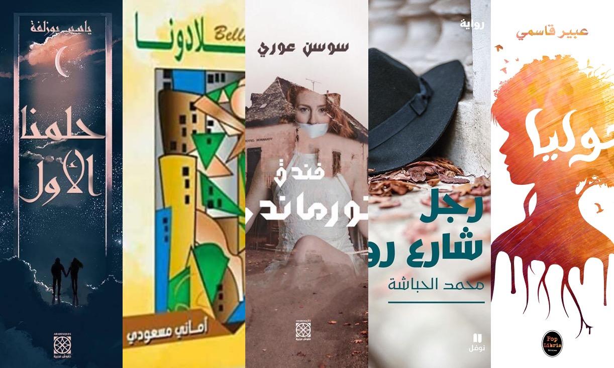 الروائيون التونسيون الشباب... أحفاد المسعدي يكملون المشوار