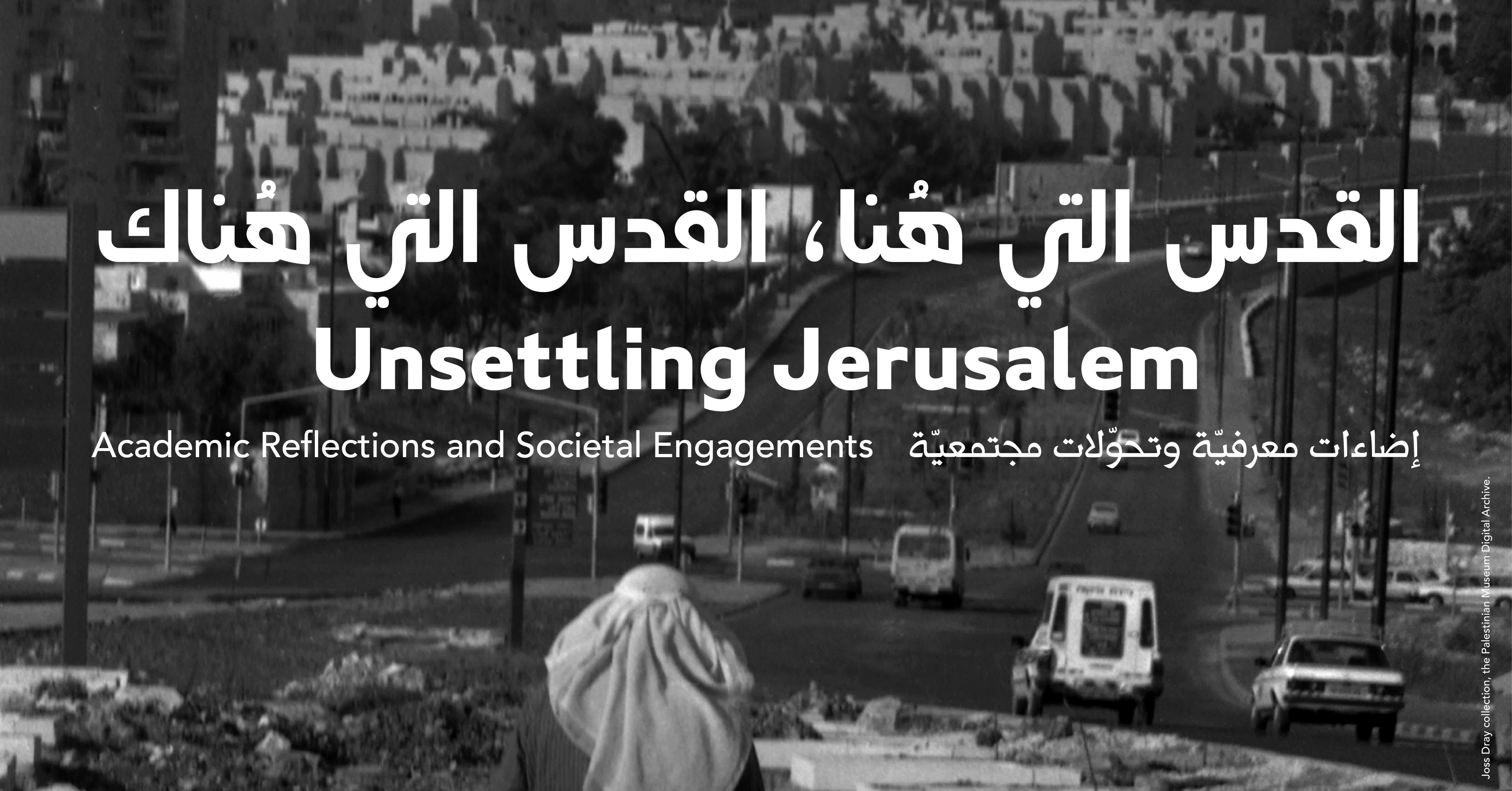المؤتمر السنوي الثاني للمتحف الفلسطيني...