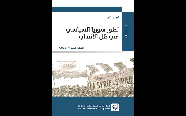 جديد: «تطور سوريا السياسي في ظل الانتداب» عن المركز العربي