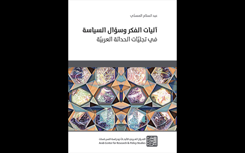 جديد: آليات الفكر وسؤال السياسة في تجلّيات الحداثة العربيّة