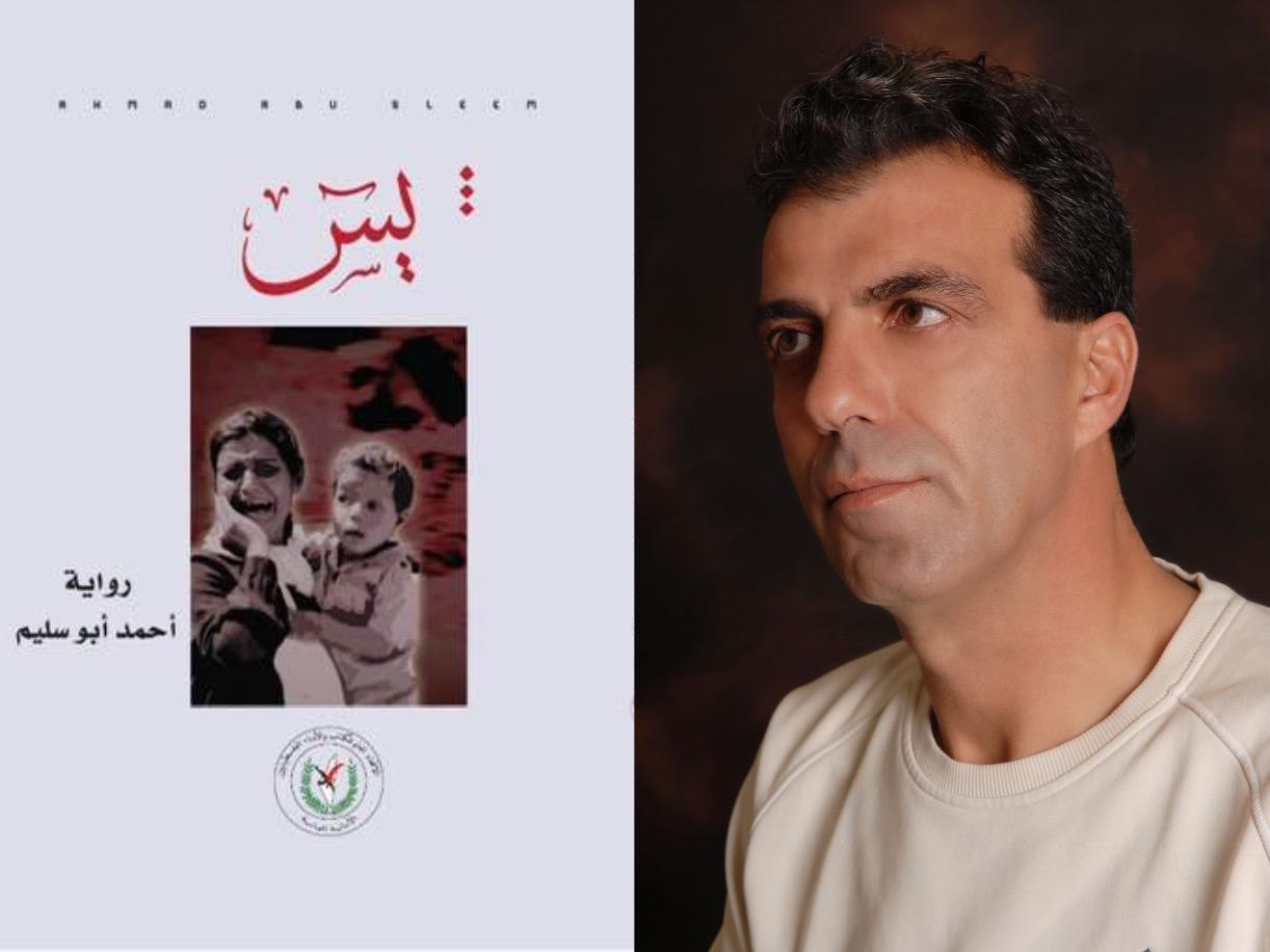 «يس»... حكايات عائد إلى فلسطين