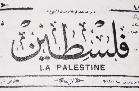 الصحافة الفلسطينية ما قبل النكبة