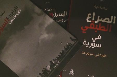 التراجيديا السورية والصراع الطبقي لدى سلامة كيلة
