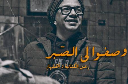 «وصفوا لي الصبر»: ورشة كتابة تلفزيونية مصرية… ووجبة ثقافية دسمة