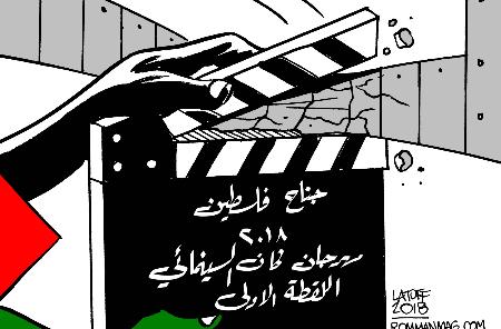 جناح فلسطين