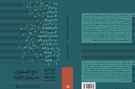 صدر عن مؤسسة الدراسات الفلسطينية