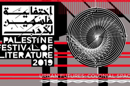 الحيز الاستعماري... عودة احتفالية فلسطين للأدب