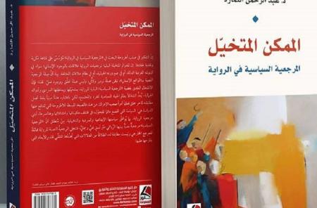 عبد الرحمن التمارة:  قد يكون التأويل ضرورةً لكثير من النصوص الروائية