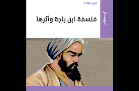 «فلسفة ابن باجة وأثرها» عن سلسلة