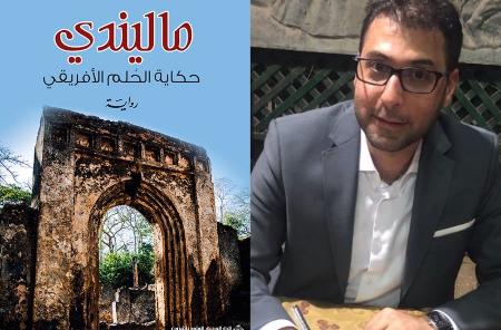 «ماليندي» لمحمد طرزي.. التاريخ والجغرافيا والخيال