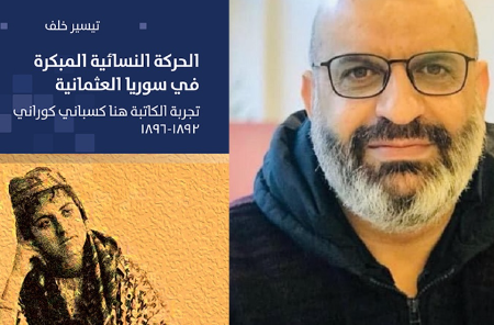 تيسير خلف: مسيرة النهضة العربية في القرن التاسع عشر بحاجة إلى المزيد من الدراسات