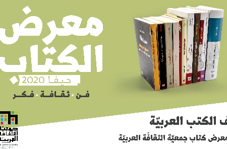 معرض كتاب جمعية الثقافة العربية في حيفا ينطلق الخميس