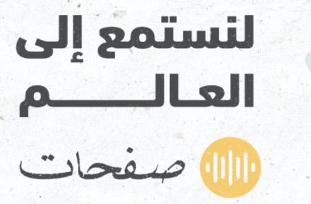 «صفحات صوت»... مقالات صوتية عربية متعددة المصادر