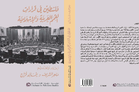 جديد: فلسطين في قرارات القِمَم العَربيَّة والإسلاميَّة