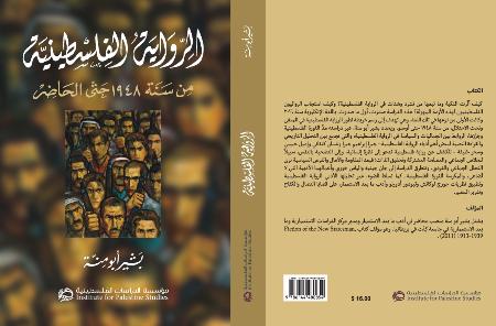 جديد: الرواية الفلسطينية... من سنة 1948 حتى الحاضر