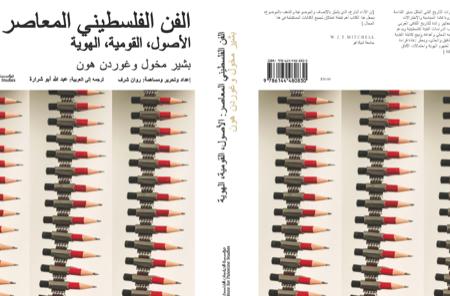 جديد: الفن الفلسطيني المعاصر... الأصول، القومية، الهوية