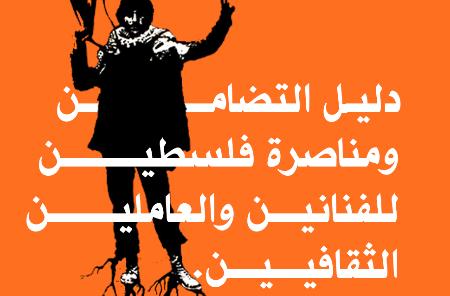 دليل التضامن ومناصرة فلسطين للفنانين والعاملين في الثقافة