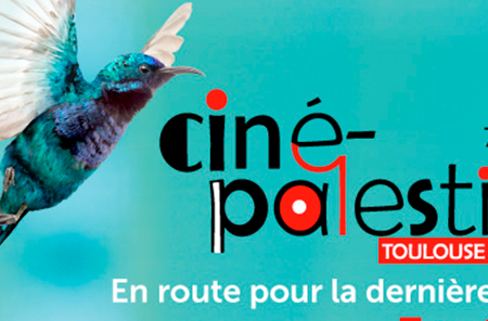 مهرجان سينما فلسطين في تولوز: سنذهب إلى الصالات