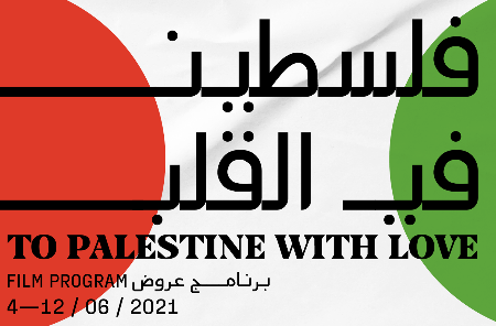 فلسطين في القلب... وفي صالات متروبوليس