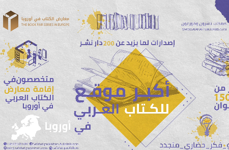 دورة ثانية لمعرض الكتاب العربي في ستوكهولم