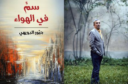 «سمٌّ في الهواء» لجبور الدويهي: سيرة التحوّلات والإحباط اللبنانيين